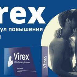 Вирекс - реальный отзыв на препарат для мужчин