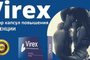 Вирекс — реальный отзыв на препарат для мужчин