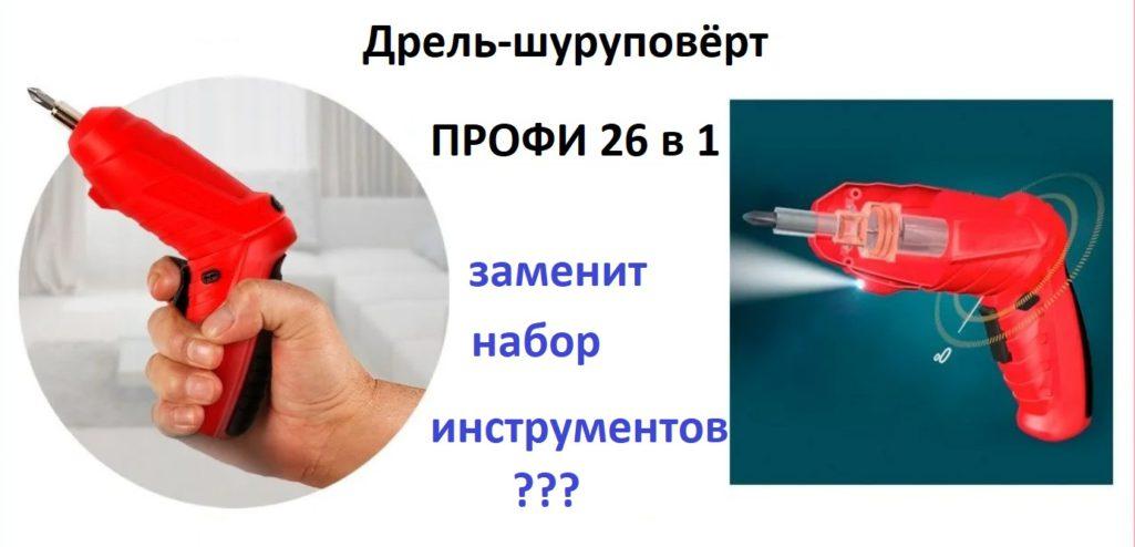 Дрель-шуруповёрт Профи 26 в 1 - обзор и отзывы