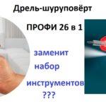 Дрель-шуруповёрт Профи 26 в 1 — обзор и отзывы