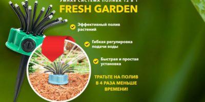 Купили систему полива Fresh Garden 12 в 1 — мой отзыв