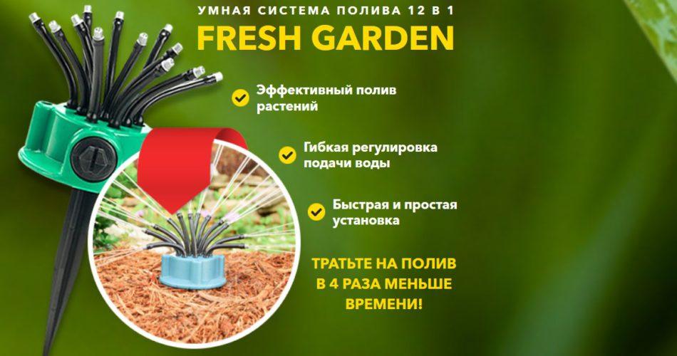 Купили систему полива Fresh Garden 12 в 1 - мой отзыв
