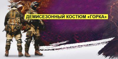 Мужской осенний костюм Горка — обзор + новые отзывы