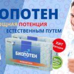 Биопотен для мужчин — обзор средства для потенции