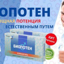 Биопотен для мужчин - отзыв на средство для потенции