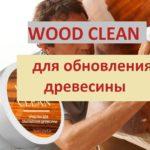 Средство для обновления древесины Wood Clean — мой отзыв