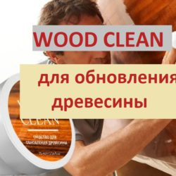 wood clean