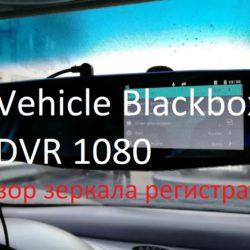vehicle blackbox dvr full 1080 цена
