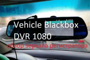 Видеорегистратор зеркало Vehicle Blackbox DVR — отзыв
